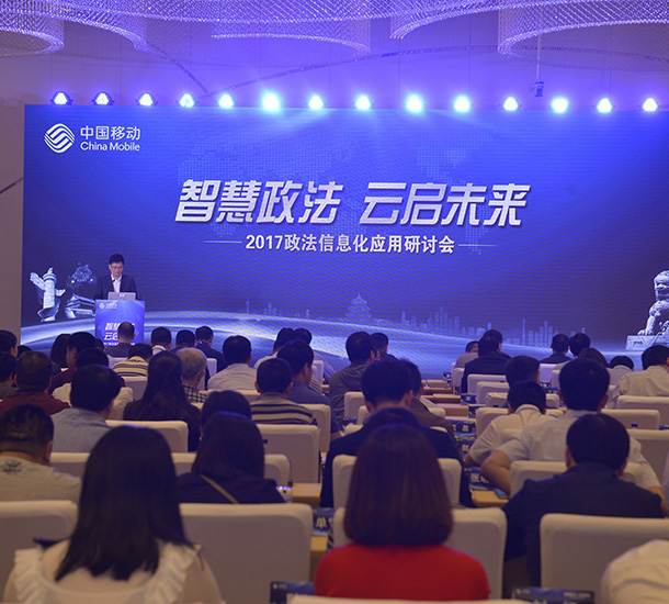 中国移动政法信息化应用研讨会