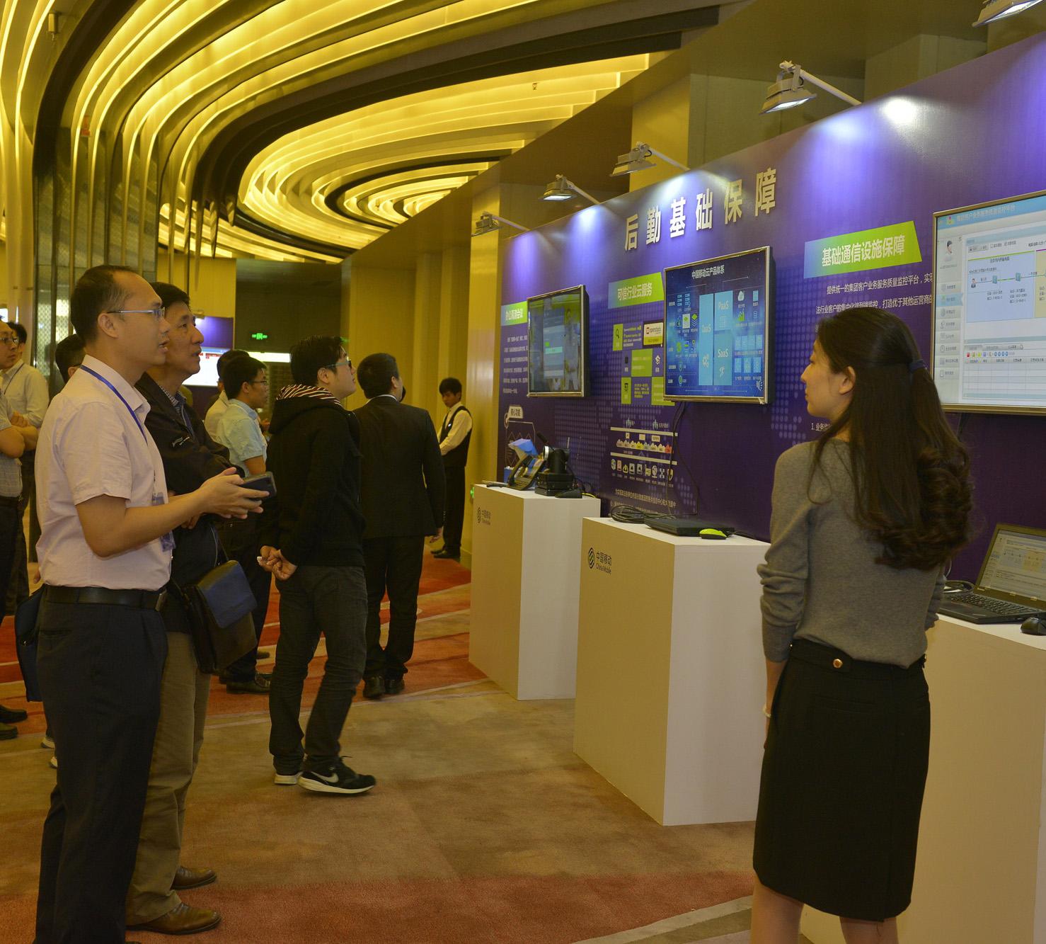 中国移动警务信息化应用研讨会