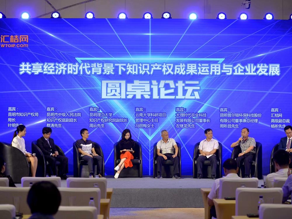 知商服务中国行昆明高峰论坛