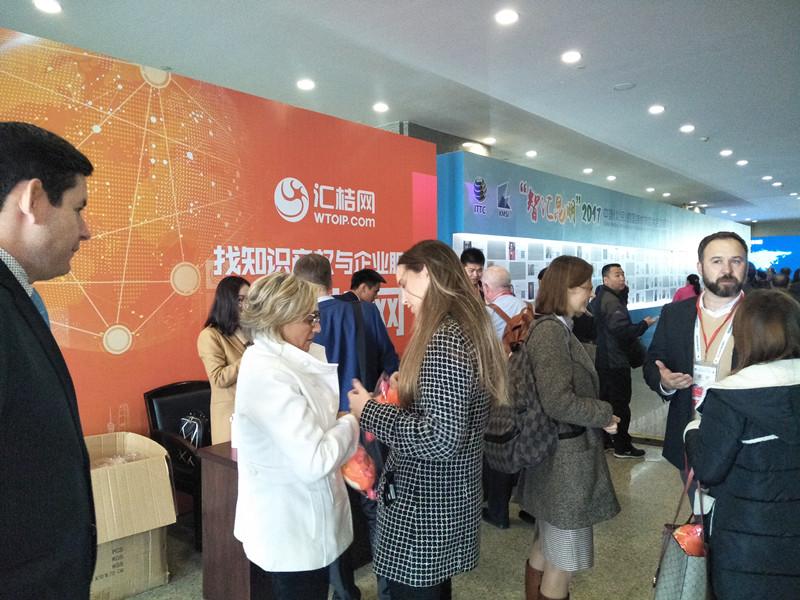 2017中国跨国技术转移大会昆明峰会