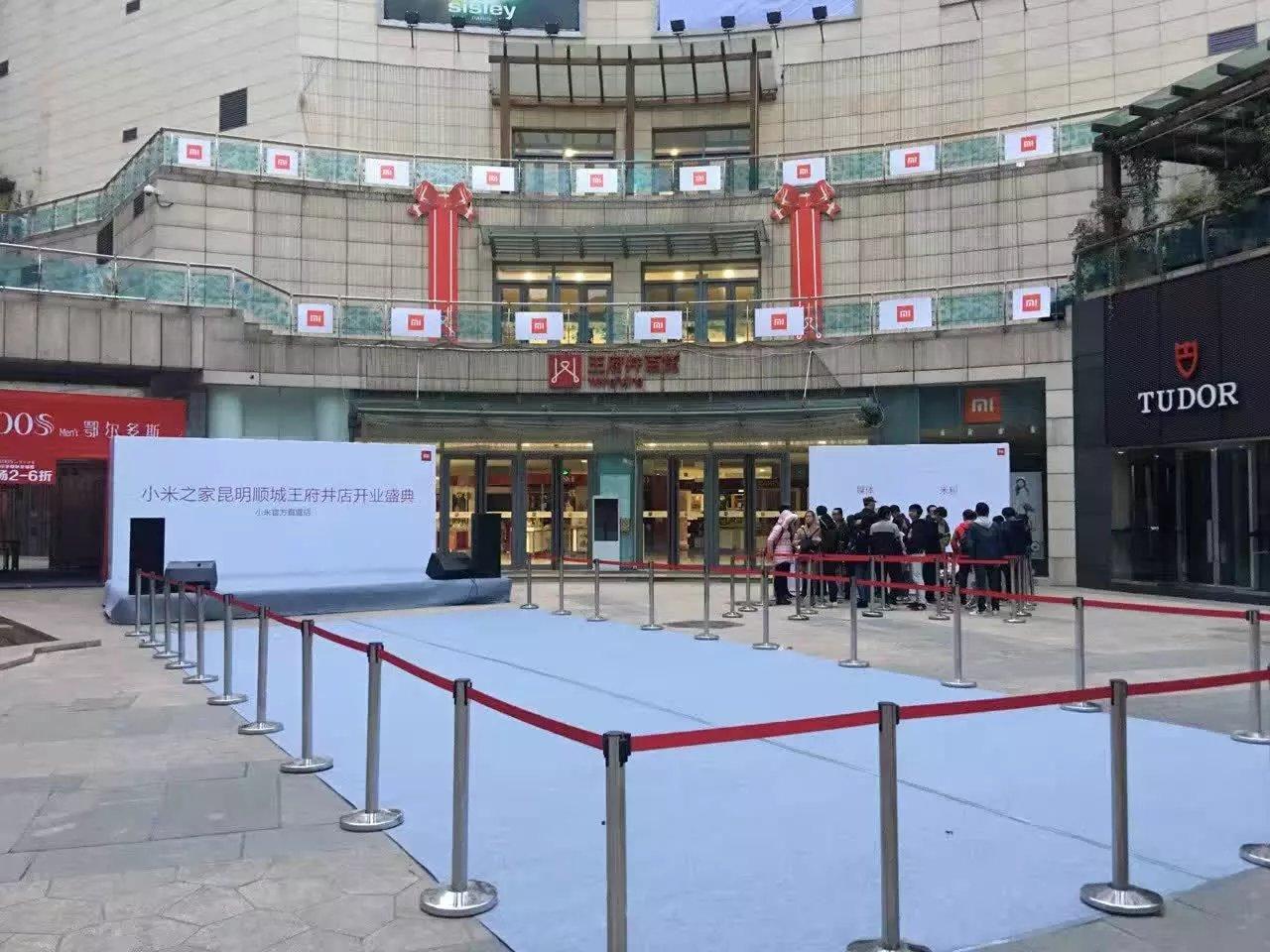 小米之家昆明开业典礼