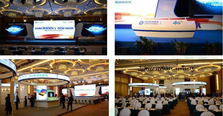 中 国 移 动 4G 体 验 启 动 仪 式