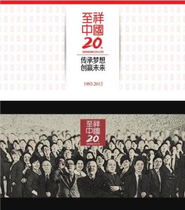 至 祥 20 周 年 庆 典 部 分 多 媒 体 视 频