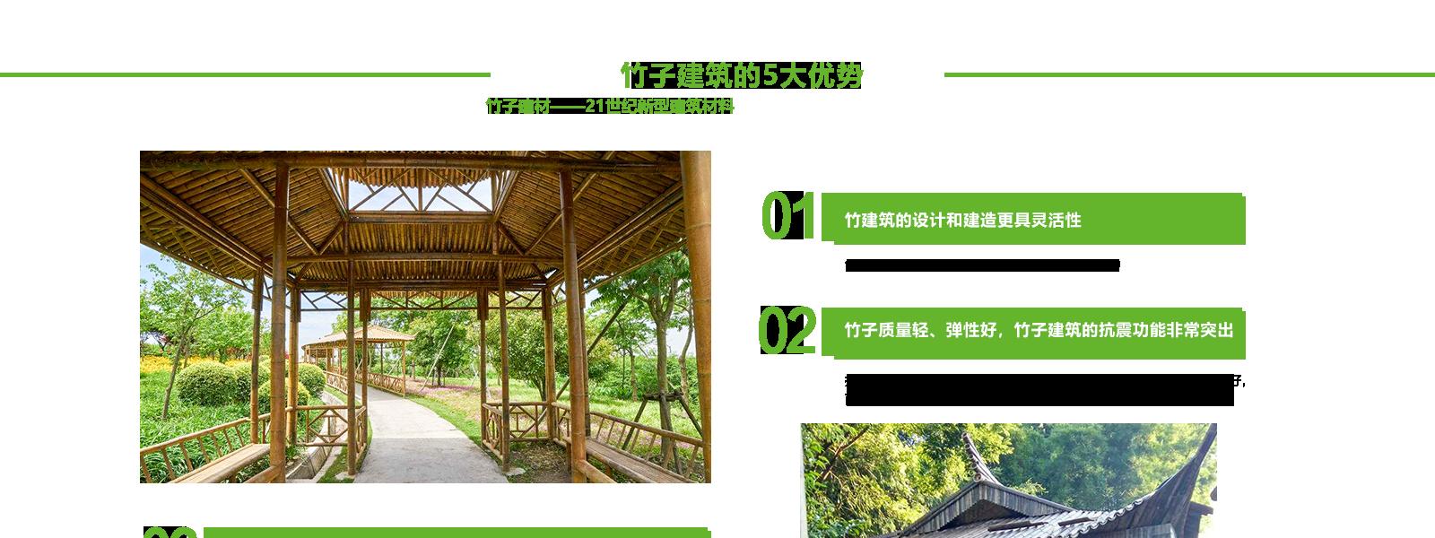 竹子建筑的特点
