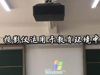 云南投影仪安装公司
