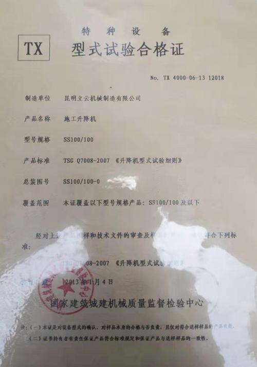 施工升降机-合格证书