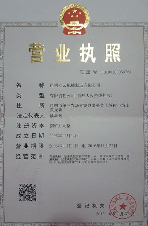 云南必威体育官网bw1958必威体育备用网址竞猜厂家公司资质