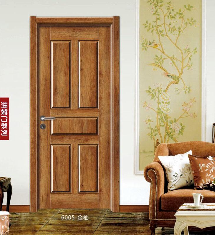 丽江典雅拼装门-6005-金柚