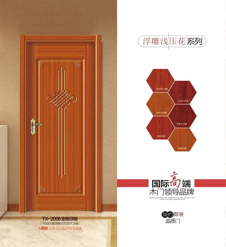实木烤漆门-2006-金檀浮雕