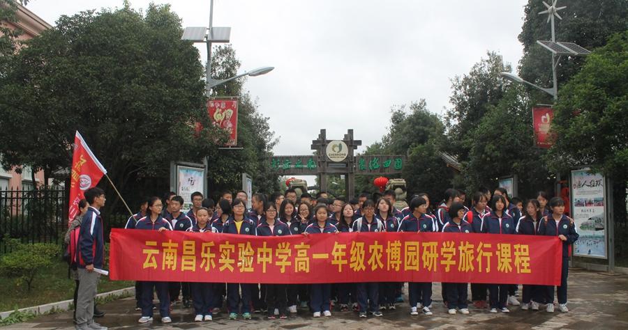 云南昌乐中学游园
