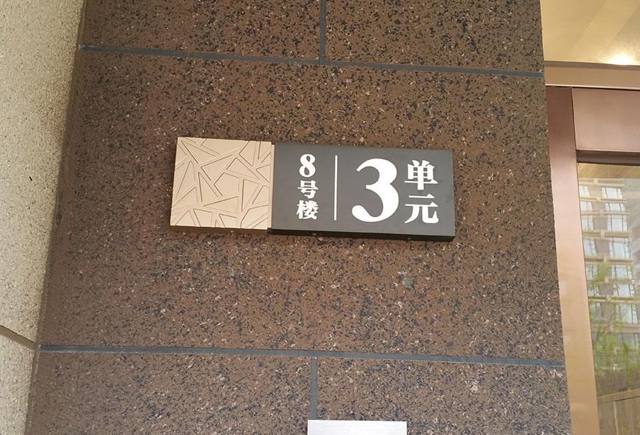 楼层门牌标识牌
