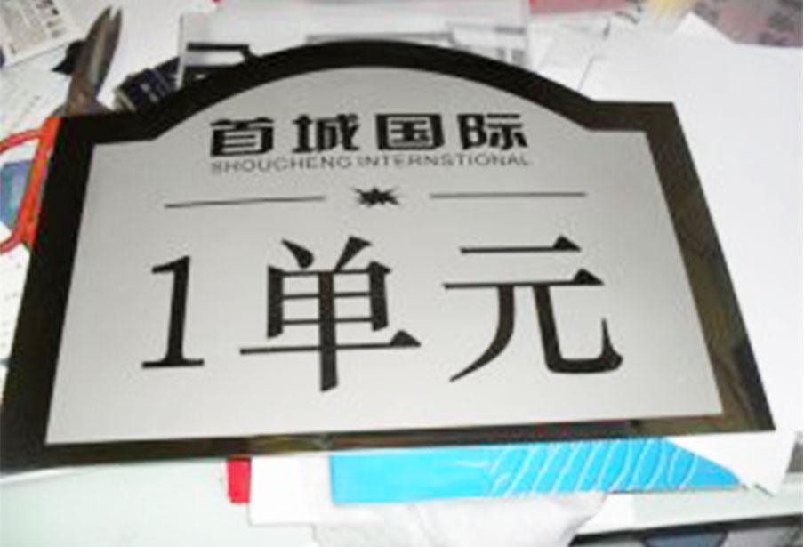 云南街道标识牌
