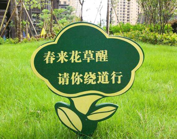 花草警示标牌