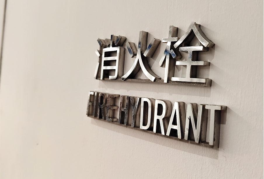 临沧不锈钢字加工厂在选择不锈钢发光字体材料上有哪些要求?