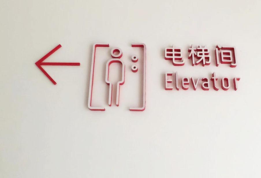 丽江不锈钢字制作公司用不锈钢发光字作为广告标识有哪些好处?