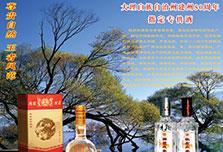 我公司帮助大理鹤庆酒厂通过ISO9001:2000 HACCP:22000质量食品安全两标一体整合型管理体系认证