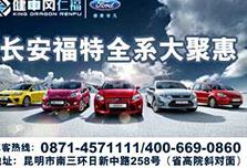云南健中冈仁福汽车销售有限公司