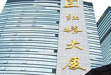 云南红塔集团下属单位昆明红塔大厦物业管理有限公司