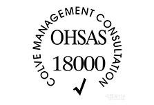 OHSAS18000认证