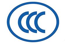 3C认证强制性产品认证制度