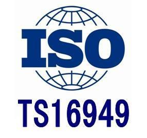 云南ISO/TS16949认证