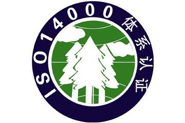 iso14001认证标志