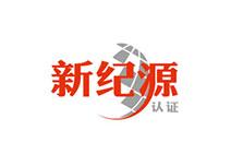 云南ISO14001认证