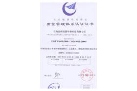 云南金州恒基环保科技有限公司ISO9001:2000质量管理体系认证证书