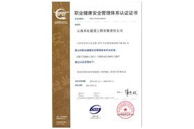 云南禾沁建筑公司ISO18001职业健康安全管理体系认证证书