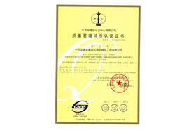 十四冶集团云南机械化工程有限公司OHSAS18001职业健康认证证书