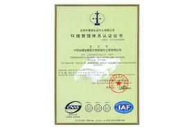 十四冶集團云南機械化工程有限公司ISO14001認證證書