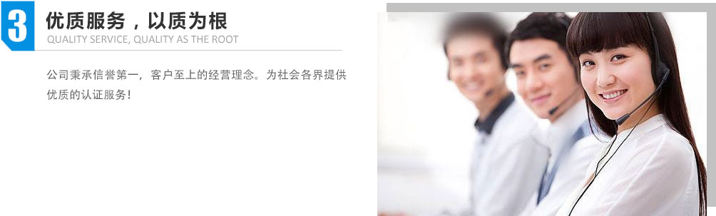 云南ISO20000认证