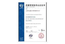 云南禾沁建筑公司三标和GBT50430施工管理规范认证证书