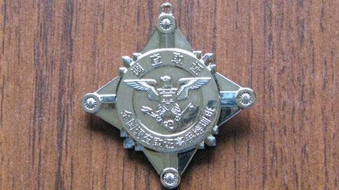 全国调查取证高手培训班徽章