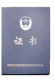 司法部预防犯罪培训中心结业证书