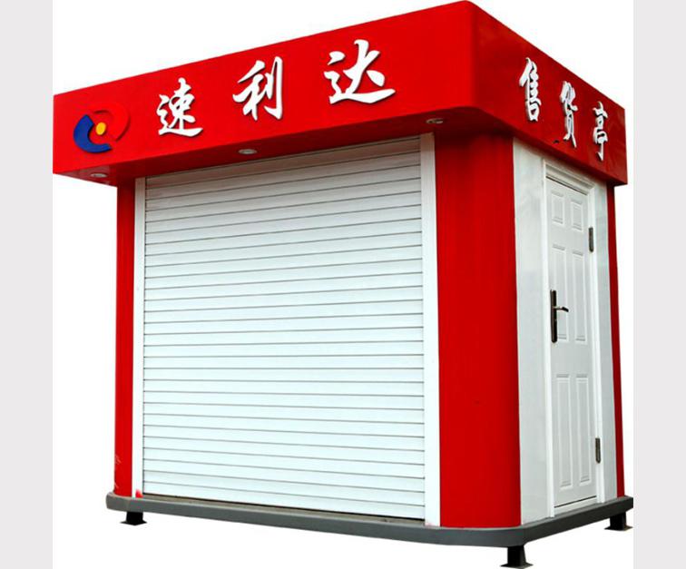 云南广场售货亭厂家