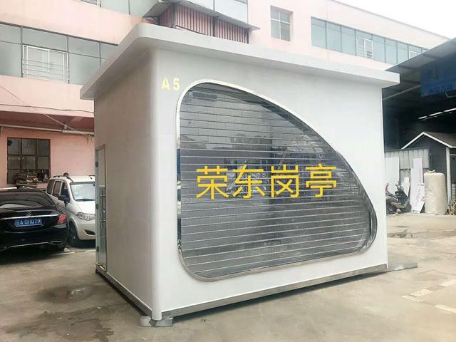 荣东售货亭