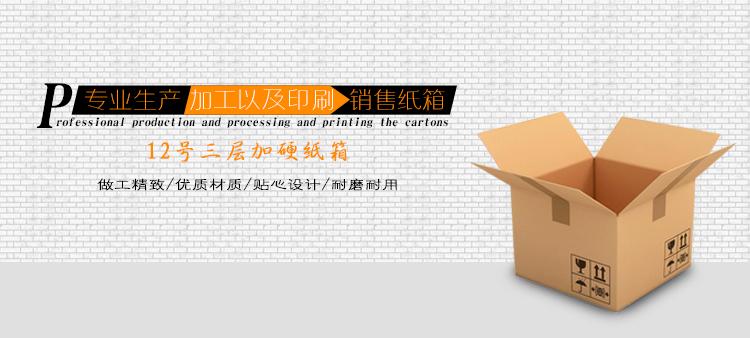 纸箱定做时你知道怎么分辨不合格的纸箱吗