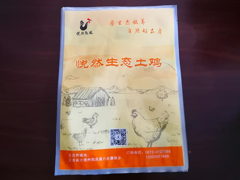 云南食品包装袋厂家