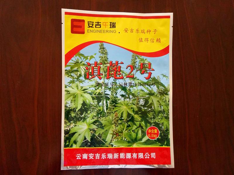 滇蓖種子包裝袋