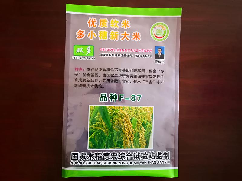 水稻种子塑料包装袋