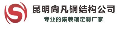 昆明尙凡钢结构公司