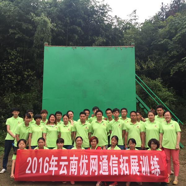 2016云南优网通讯拓展训练
