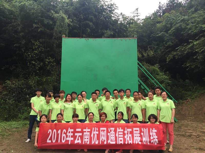 2016云南昆明优网通讯户外拓展训练