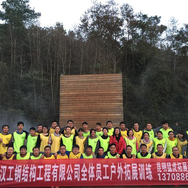 云南汉工钢结构工程有限公司全体员工户外拓展训练