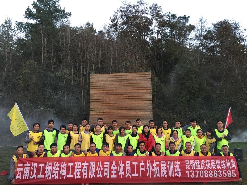 云南昆明汉工钢结构工程有限公司全体员工户外拓展训练