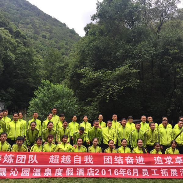 广晟沁园温泉度假酒店2016员工山庄拓展训练
