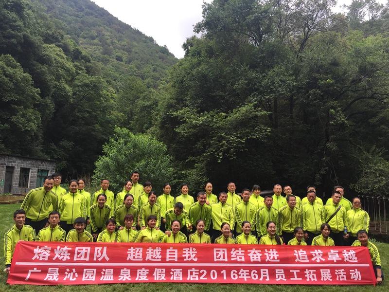 昆明广晟沁园温泉度假酒店2016员工山庄拓展训练