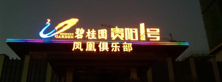 碧桂园LED发光字贵阳1号