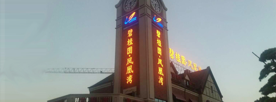 碧桂园LED发光字凤凰湾